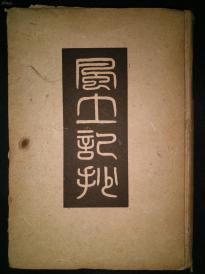 民国时期,昭和17年公元1942年~~硬精装~~【风土记抄】对古代日本五个令制国风土的历史演译,一厚册全,带版权票,是一本志类地理书,保存较好,全网首现。