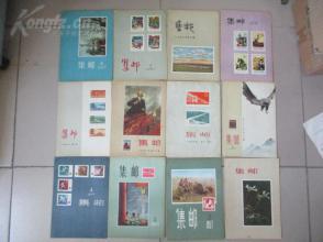 私藏近全品    集邮杂志 1955-1966年 121期  120册