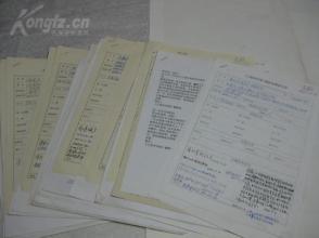 《人类学学报》稿件处理登记表 共29份 编号148  北京库房