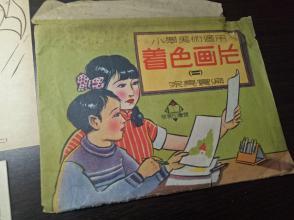 1940年版:小学美术适用《着色画片  二》32开活页1函17页全!内页完好!