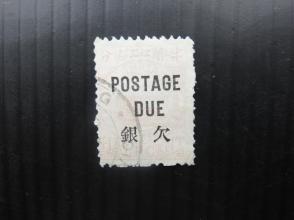 """189年清代镇江商埠镇江工部金山图面值半分邮票加盖""""POSTAGE DUE 欠银""""(少见)"""