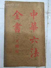 中华六法全书正续编:民律第二编第2章-- 第三编第7章