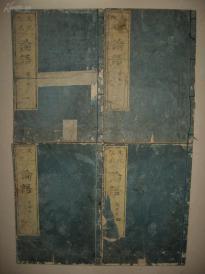 和刻本 《文化改正-论语》4册全  日本江户文化时期大字精印