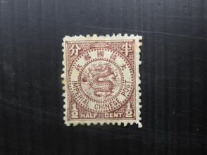 清代石印蟠龙邮票面值半分未使用新票1张