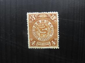 大清国邮政蟠龙邮票面值肆分未使用新票1张