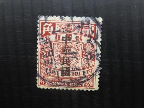 清代蟠龙邮票面值贰角1张销北京邮戳