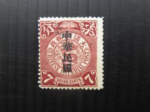 清代蟠龙邮票面值柒分未使用新票1张(筋票)