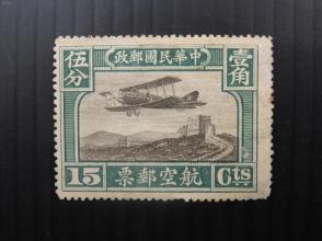 中华民国航空邮票壹角伍分面值未使用邮票1张