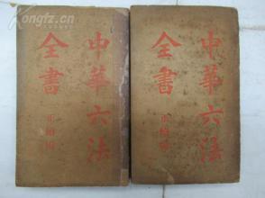 中华六法全书正续编 ( 两册):海陆军法规