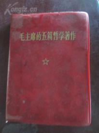 毛主席的五篇著作,内有毛主席照,1970年一版一印