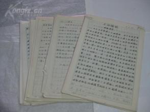 《抗日战争事件人物录》《历代爱国名人的故事《中华民族提纲》》《抗日民族统一战线(国共二次合作)》《抗日战争时期国民党正面战场重要战役介绍》手写稿10份   编号184  北京库房