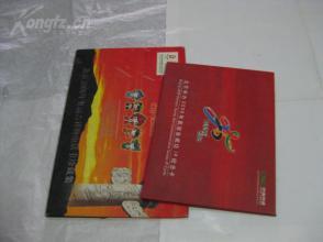 北京申办2008年奥运会成功IP纪念卡/北京2008年奥运吉祥物电话卡珍藏集   共2本  编号172    北京库房