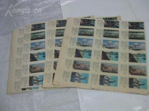 重庆市青少年科普文化中心—宣传集资办公室发行 共4张  编号171  北京库房