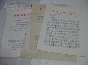新闻出版署文件—关于发布《关于举办国内图书展销活动的管理规定》的通知    共3份  编号199   北京库房