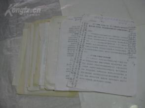关于《2000年各省(区、市)气象局和计划单列市气象局主要工作目标、评分标准及考核办法》反馈意见的报告及发文稿纸  共30份左右  编号180   北京库房