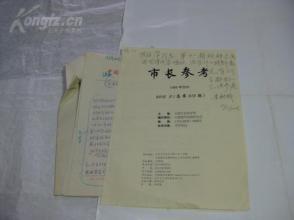 市长参考  书稿底原稿    (1985年创办)2015  11(总第515期) 共5份  编号200   北京库房