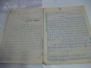 《裂纹力学及其应用》《裂纹力学》手稿   共2本27页  编号195   北京库房