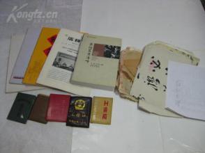 中华人民共和国电子工业部局长 刘大明(工作证两个及爱人李康工作一个,会员证一个,出入证一个、个人手写书画5本书及16份资料)共26份   编号157   北京库房