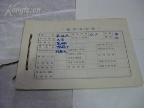 民兵登记表  共35页 编号182  北京库房