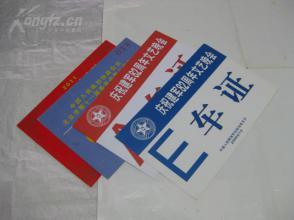 文艺晚会春节系列活动车证  共4张  编号170   北京库房