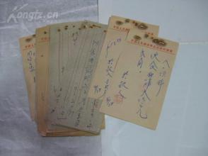 中国人民解放军总政治部便笺  共22张  编号178  北京库房