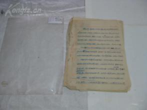 一九六六年学习毛主席著作汇报材料 共4份34页   编号286 北京库房