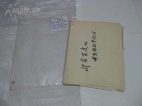 哺乳动物登记册  共99 页  编号185  北京库房