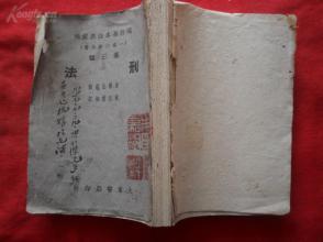 民国平装书《刑法》民国36年,1厚册全大东书局,品好如图。