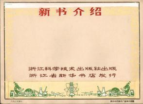 七十年代宣传标语幻灯片手绘设计原稿《新书介绍》