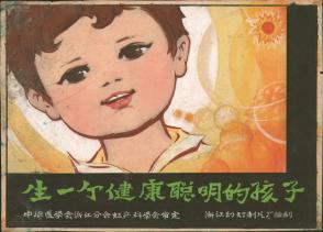 七十年代宣传幻灯片手绘设计原稿《生一个健康聪明的孩子》