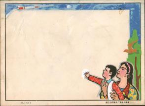 七十年代宣传标语幻灯片手绘设计原稿 《从小爱科学》