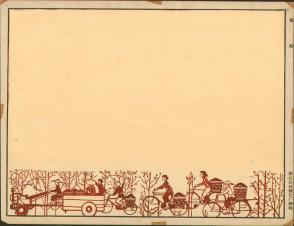 七十年代宣传标语幻灯片手绘设计原稿《收工路上》