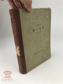 精装网格本《外国古典文学名著丛书:猎人笔记》丰子恺译 屠格涅夫著 1962年初版本