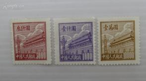 1950年普2 天安门图案3枚全套邮票