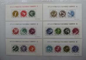 日本1964年东京奥运会附捐小型张6枚全套新票