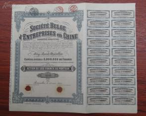 1924年比利时在中国的公司股票面值500法郎一张(号码0099)