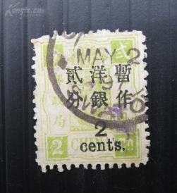 """清代慈禧寿辰邮票加盖小字""""暂作洋银贰分""""邮票销汕头1897年5月21日"""