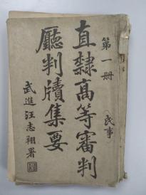 【包邮】直隶高等审判庭判牍集要