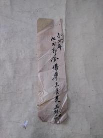 东阳永昌乡主食收据