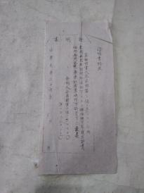 民国三十六年东阳县证明书26X13公分