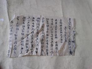 道光廿十九年道光立典田契35X23公分