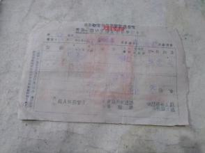 东阳县三十三年分主食謦支付证报告