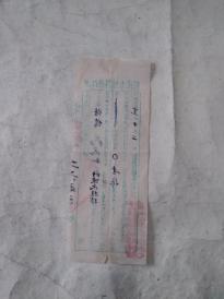 民国二十五年东阳地方法院赔偿通知