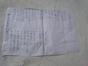 东阳县民国二十四年东阳县蔈家睦损失凊単34X24公分