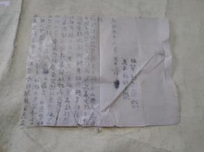 民国三十三年东阳县立卖山契28X23公分
