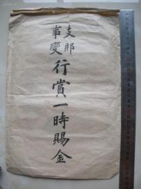 4)【仅见】  二战遗存    日本对其侵略中国有功官兵的奖赏-----《支那事变行赏一时赐金》原装大口袋一个,十元支那事变割引国库至债券一张(两件均保真)