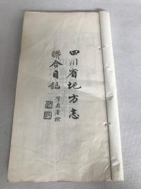 川蜀方志工具书,线装16开大本白纸精印《四川省地方志联合目录》全一册。