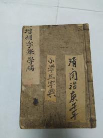 增补字学举隅(尺寸:17X11.5厘米)(看好再买!)