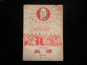 大文革课本1970年【英语】第一册,封面毛像宣传画,插图多毛像宣传画漂亮