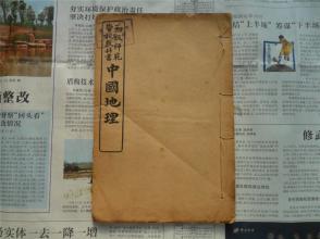 清 光绪三十二年初版教科书 《初级师范学校教科书中国地理》一册全。版本内容好。